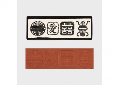 Chinese Symbols Stam